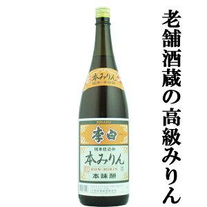 「高級料亭大絶賛!」 李白 純米本みりん 高級味醂 14度 1800ml