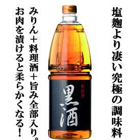 「塩麹より凄い究極の調味料!味醂+料理酒+旨み」 黒酒 灰持酒 13.5度 1800mlペットボトル