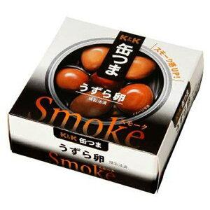 【送料無料!】 K&K 国分 缶つま Smoke(スモーク) うずら卵 25g×6缶セット(北海道・沖縄は配送不可)(4)★★★