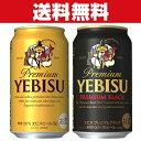 「送料無料」 サッポロ エビス ビール(ヱビス) 350ml&エビス プレミアムブラック 黒ビール 350ml 各1ケース…