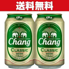 チャーンビール クラシック タイ 5度 330ml缶(1ケース/24本入り)(3)○