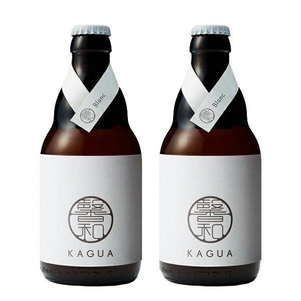 「クラフトビール・ベルギー産地ビール!」 馨和 KAGUA Blanc 白 8度 瓶 330ml(1ケース/24本入り)(1)○