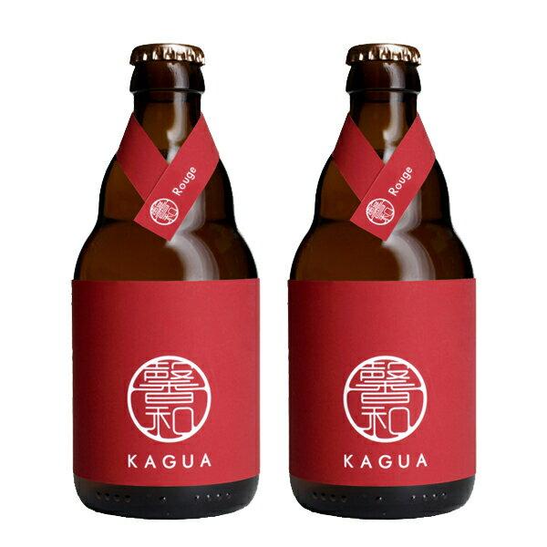 「クラフトビール・ベルギー産地ビール!」 馨和 KAGUA Rouge 赤 9度 瓶 330ml(1ケース/24本入り)(1)○