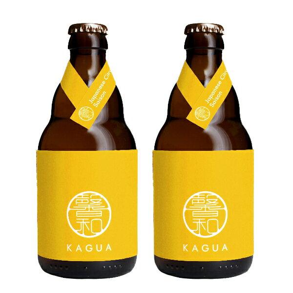 「クラフトビール・ベルギー産地ビール!」 馨和 KAGUA Saison 黄 6度 瓶 330ml(1ケース/24本入り)(1)○