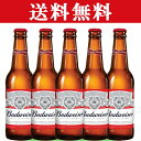 【送料無料!】【数量限定大特価!】【瓶ビール】 バドワイザー ビール 瓶 355ml×1ケースセット(計24本)(北海道…