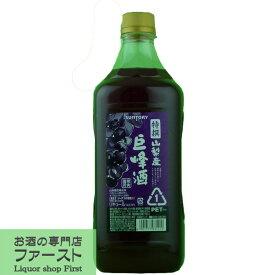 サントリー 特撰果実酒房 山梨産 巨峰酒 コンクタイプ 1800mlペット(3)