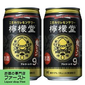 檸檬堂(れもんどう) 鬼レモン 9% 350ml(1ケース/24本入り)(4)○