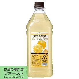 キリン 爽やか果実 グレープフルーツ酒 15度 コンクタイプ 1800mlペット(1-1)