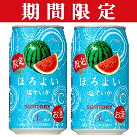 「夏季限定7/9発売」 サントリー ほろよい 塩すいか 3% 350ml(1ケース/24本入り)(3)○