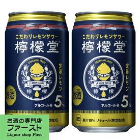 檸檬堂(れもんどう) 定番レモン 5% 350ml(1ケース/24本入り)(4)○
