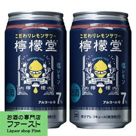檸檬堂(れもんどう) 塩レモン 7% 350ml(1ケース/24本入り)(4)○