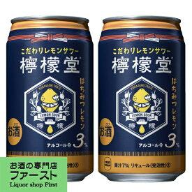 檸檬堂(れもんどう) はちみつレモン 3% 350ml(1ケース/24本入り)(4)○