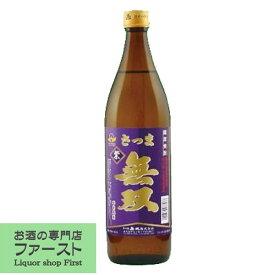 さつま無双 紫ラベル 白麹 紫芋焼酎 25度 900ml「焼酎品評会で受賞多数の名品」(2)