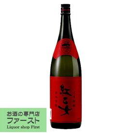紅乙女 ゴマ焼酎 25度 1800ml(●1)(2)