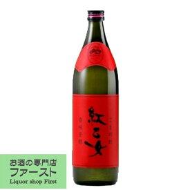 紅乙女 ゴマ焼酎 25度 900ml(●1)(2)
