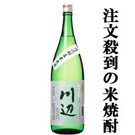 繊月 川辺 限定 米焼酎 25度 1800ml(5)