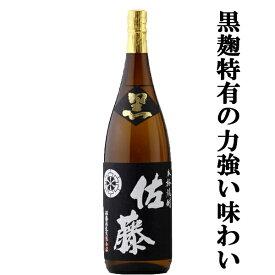 「大量入荷!」 佐藤 黒 黒麹 芋焼酎 25度 1800ml