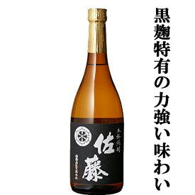 「大量入荷!」 佐藤 黒 黒麹 芋焼酎 25度 720ml