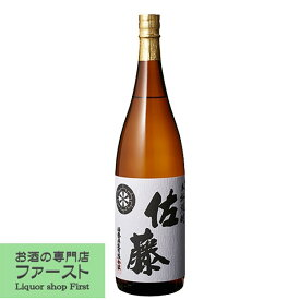 佐藤 白 白麹 芋焼酎 25度 1800ml
