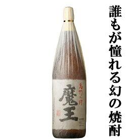 「ギフトに最適!」 魔王 芋焼酎 25度 1800ml