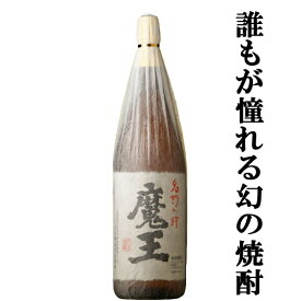 【特価!】【何本でもOK!】 魔王 芋焼酎 25度 1800ml