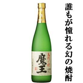 【特価!何本でもOK!】 魔王 芋焼酎 25度 720ml