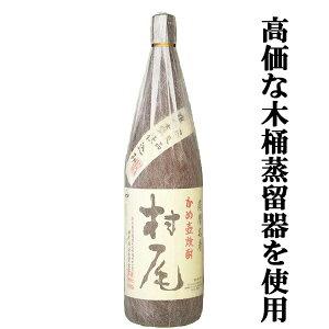 【超特価!】「ギフトに最適!」 村尾 芋焼酎 かめ壺仕込み 25度 1800ml