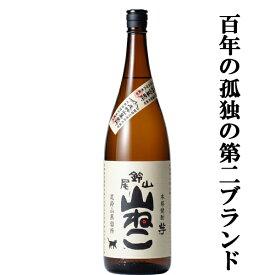 「百年の孤独の蔵の第二ブランド!」 尾鈴山 山ねこ 芋焼酎 25度 1800ml