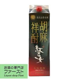 紅乙女 ゴマ焼酎 25度 1800mlパック(●1)(2)