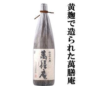 萬膳庵 黄麹 手造り甕仕込み 山小舎の蔵 芋焼酎 25度 1800ml