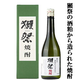 獺祭 焼酎 純米大吟醸の酒粕から生まれた 酒粕焼酎 39度 720ml
