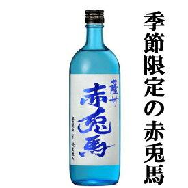 「入荷しました!」「季節限定!」 ブルーの赤兎馬 芋焼酎 秘蔵熟成 20度 720ml(四合瓶)
