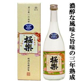 極楽 長期貯蔵 常圧古酒 米焼酎 25度 720ml(5)