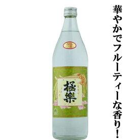 極楽 減圧蒸留 米焼酎 25度 900ml(箱入)(5)