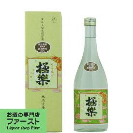 極楽 常圧蒸留 古酒 米焼酎 35度 720ml(5)