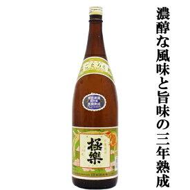 極楽 長期貯蔵 古酒 米焼酎 25度 1800ml(5)