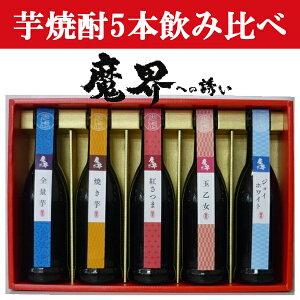 【ギフトに最適!】【5種類の芋焼酎飲み比べ!】 魔界への誘い 芋焼酎 270ml×5本 ギフトセット