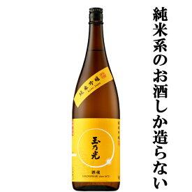 【米と水だけで造る体に優しい酒が身上!】 玉乃光 純米吟醸 酒魂 1800ml(●1)(2)