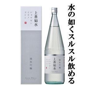 【雑誌Penソムリエが選ぶ、おいしい日本酒。軽快部門で三ツ星獲得!】 上善如水 純米吟醸 精米歩合60% 1800ml(1)