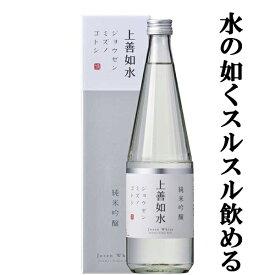 「雑誌Penソムリエが選ぶ、おいしい日本酒。軽快部門で三ツ星獲得!」 上善如水 純米吟醸 精米歩合60% 720ml(1)