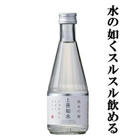 「雑誌Penソムリエが選ぶ、おいしい日本酒。軽快部門で三ツ星獲得!」 上善如水 純米吟醸 精米歩合60% 300ml(1)