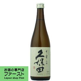 【久保田で一番売れているのは千寿!】  久保田 千寿 吟醸 精米歩合55% 720ml