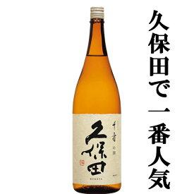 「ギフトに最適」  久保田 千寿 吟醸 精米歩合55% 1800ml