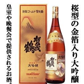 賀茂鶴 特製 ゴールド賀茂鶴 大吟醸 純金箔入り 1800ml(3)「皇室献上酒」