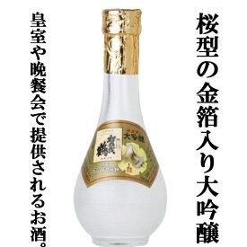 賀茂鶴 特製 ゴールド賀茂鶴 大吟醸 純金箔入り 丸瓶 180ml(3)「皇室献上酒」