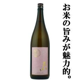 「ワイングラスでおいしい日本酒アワード最高金賞受賞」「幸せのピンクラベル」 月山 特別純米酒 縁結びの出雲 ピンクラベル 1800ml(出雲月山)