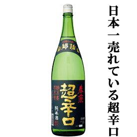 【日本で一番有名で一番売れている超辛口の日本酒!】 春鹿 純米 超辛口 五百万石 精米歩合60% 1800ml(●1)(4)