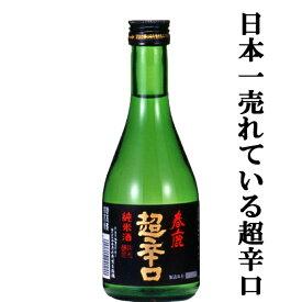 【日本で一番有名で一番売れている超辛口の日本酒!】 春鹿 純米 超辛口 五百万石 精米歩合60% 300ml(1)(●4)