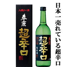 【日本で一番有名で一番売れている超辛口の日本酒!】 春鹿 純米 超辛口 五百万石 精米歩合60% 720ml(1)(●4)