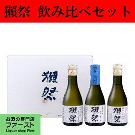 獺祭 純米大吟醸 二割三分(23)・三割九分(39)・45 180ml×3本飲み比べセット(お試しセット)